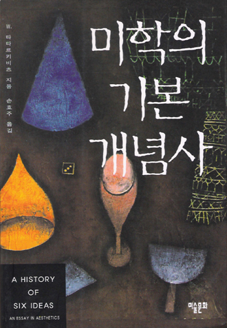 미학의기본개념사.jpg